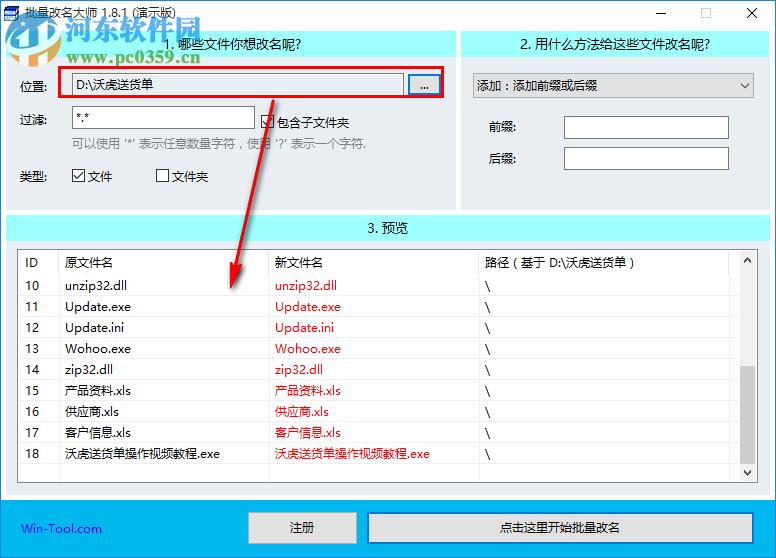 WinTool批量改名大师下载 1.8.7 官方版