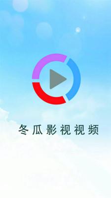 冬瓜影视视频(2)