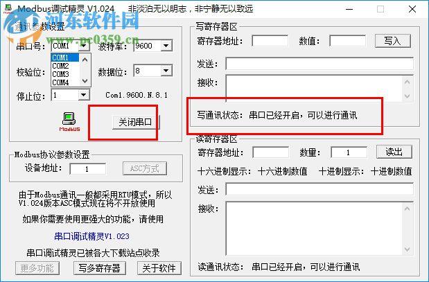 modbus调试精灵(串口调试助手) 1.024 绿色免费版