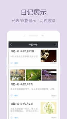 美日记 1.1.4 安卓版