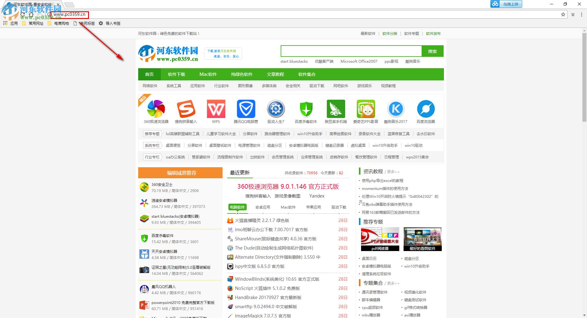 百分百浏览器下载 (32&64位) 3.5.3.50 绿色版