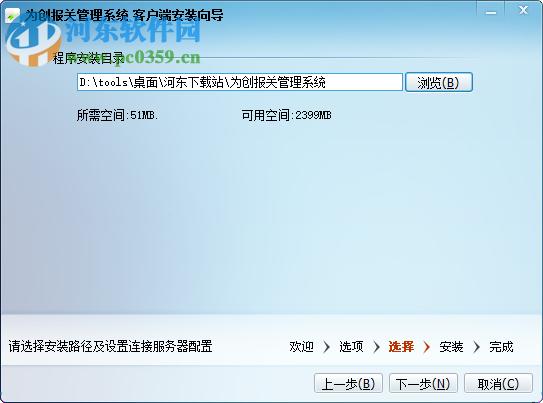 为创报关管理软件下载 8.8.0.3 官方版