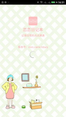 恋恋日记本截图2