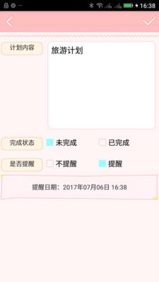 恋恋日记本 1.3 安卓版