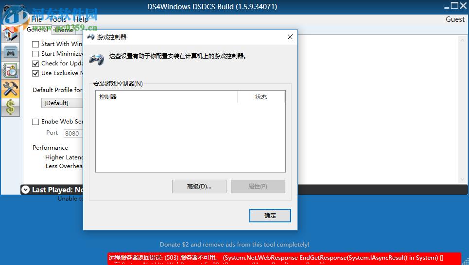 DS4Tool(PS4手柄模拟工具) 1.5.4 官方版