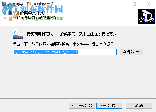 DJI Assistant 2(大疆无人机调参软件) 1.0.5 官方版