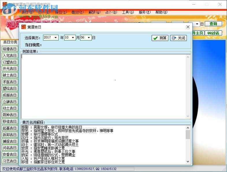 如意黄道吉日择日择吉软件 3.0 绿色免费版