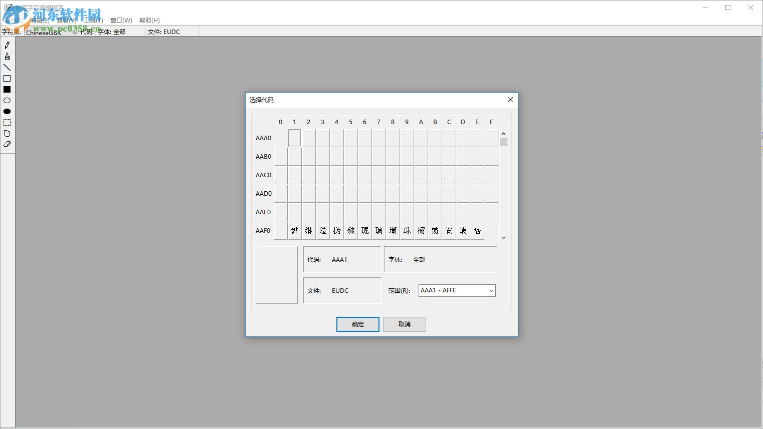 嘉意德工程资料制作与管理软件下载 3.5 免费版