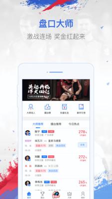 足彩大师 2.1 安卓版