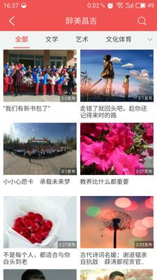 昌吉手机台 4.3.0.0 安卓版