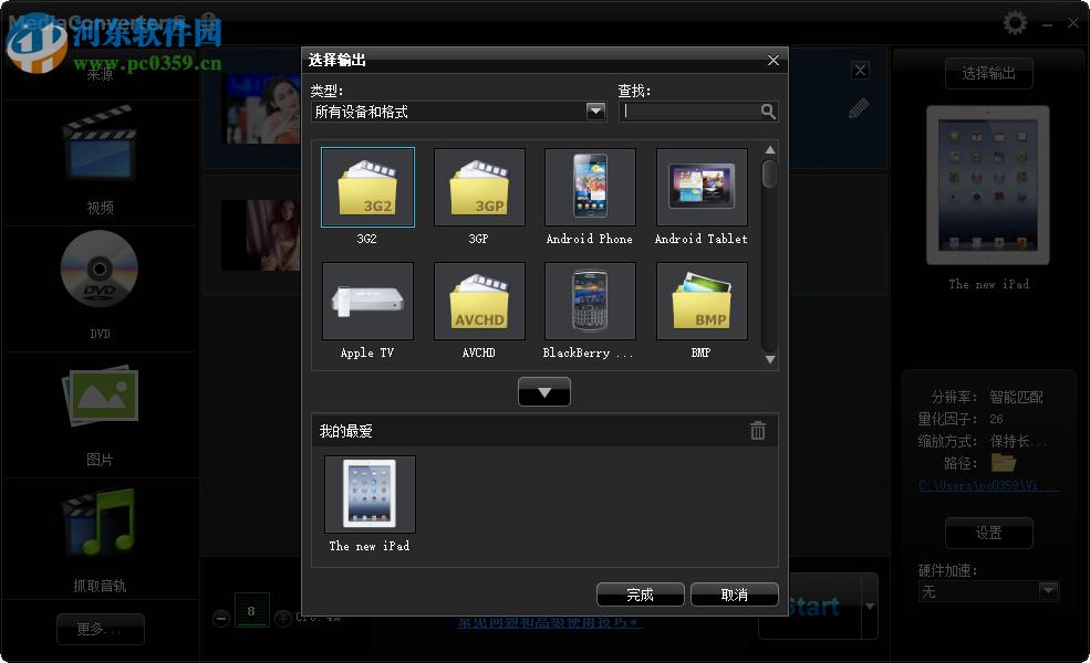 Media Converter8中文版(3d电影转换软件) 8.0.0.21 中文免费版