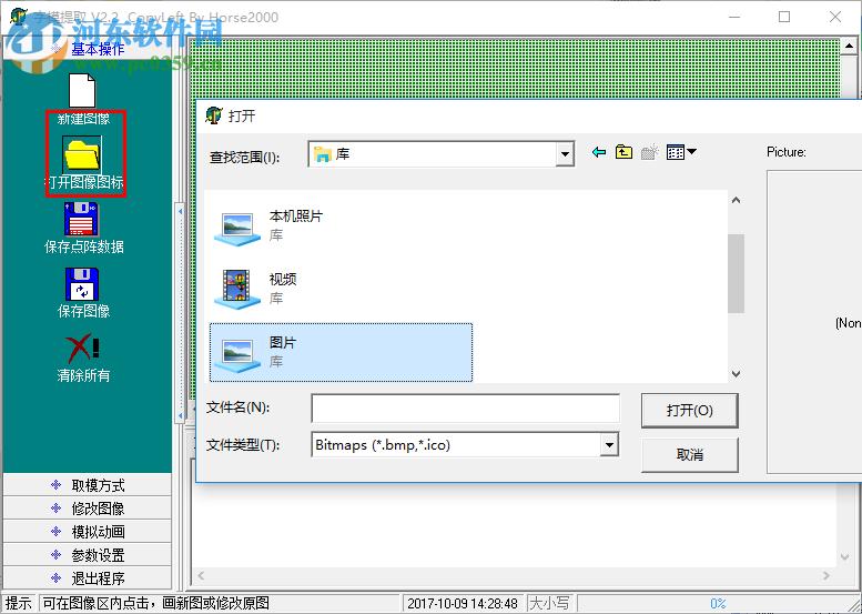 字模提取软件下载 2.2 绿色版