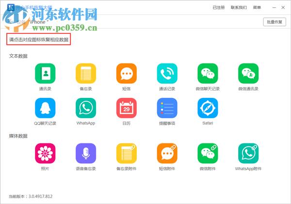 开心手机恢复大师 for mac 3.0.6 官方版