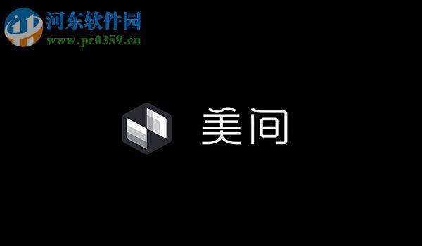 美间 for mac 1.2.0 官方版