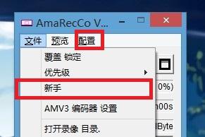 amarecco下载(电脑屏幕捕捉软件) 3.1 绿色中文版