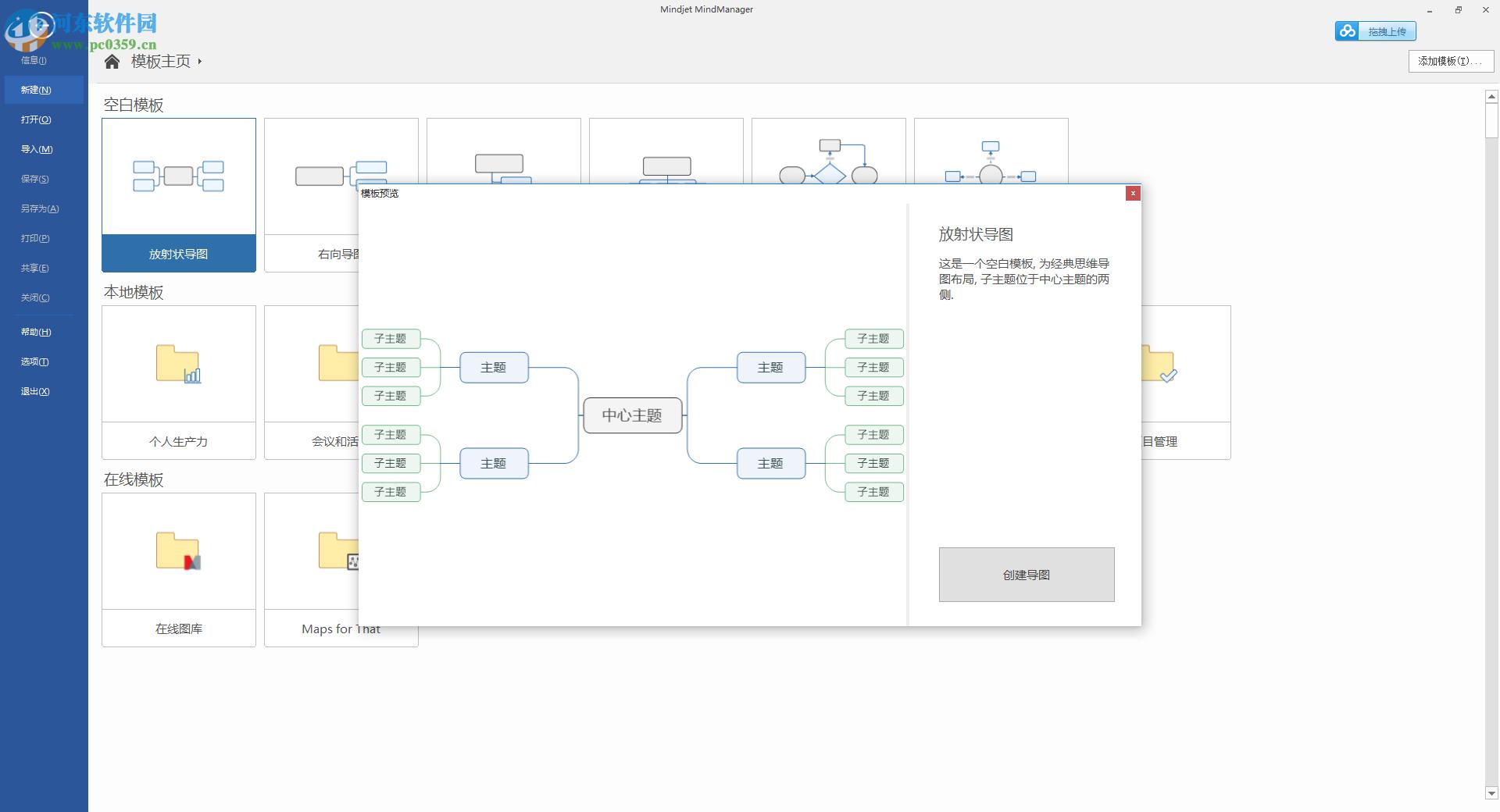 MindManager 2018免费版下载 8.0.284 中文版