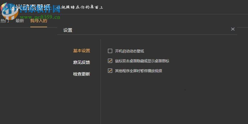 飞火动态壁纸下载 1.0.3.0 官方版
