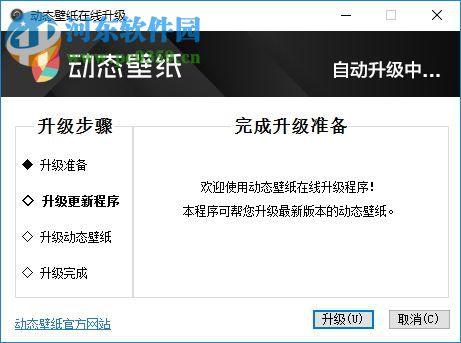 飞火动态壁纸下载 1.0.8.1 官方版