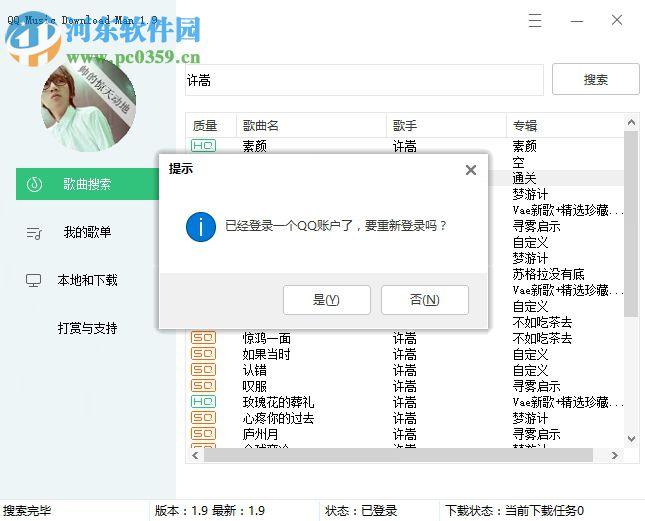 QQMusic Download Man(qq音乐批量下载器) 3.3.0 免费版