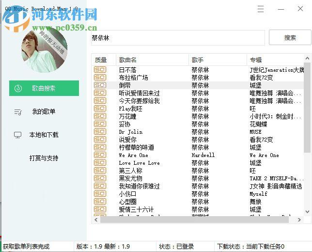 QQMusic Download Man(qq音乐批量下载器) 3.5.0 免费版
