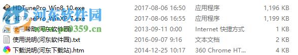HDTunePro5.70下载(硬盘工具) 单文件版