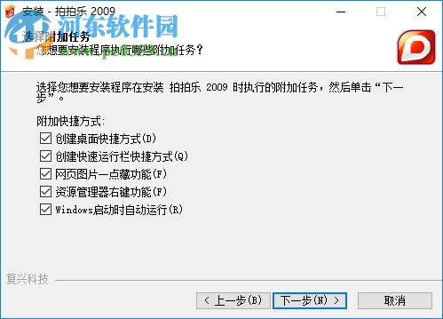 拍拍乐相册下载 1.9.1.801 官方版