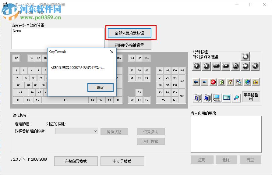 keytweak汉化版下载 2.3 中文版