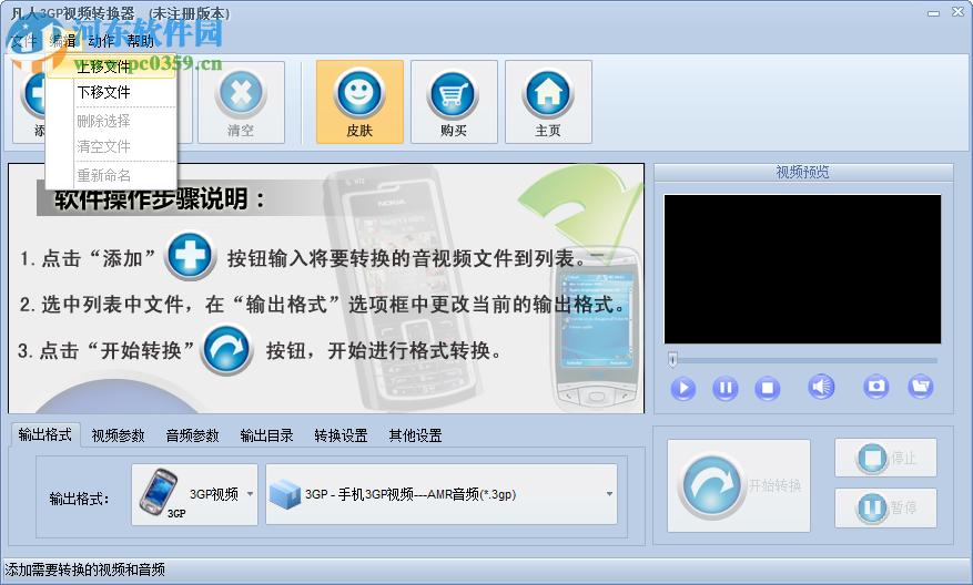 凡人3GP手机视频转换器 12.3.0.0 官方版