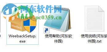 weeback微备份下载 1.0.1.028 官方版