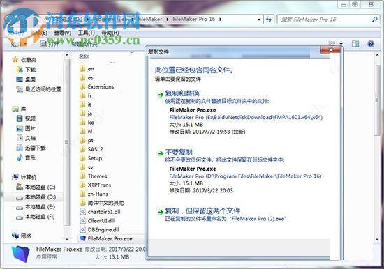 FileMaker Server 16 16.0.3.304 破解版