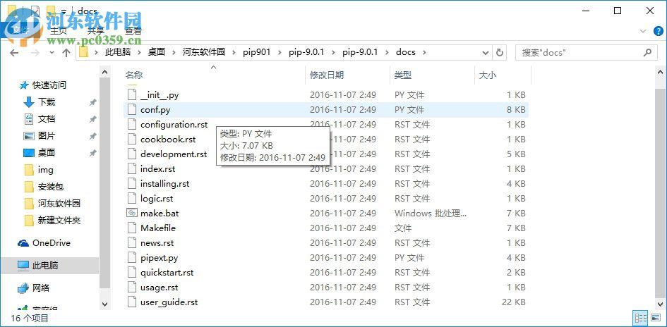 python包管理工具pip 9.0.1 最新版
