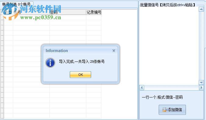 石青微信僵尸粉清理大师 1.0.5.10 免费版
