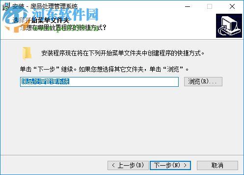 废品处理管理系统下载 1.0 官方版