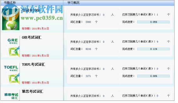 锐学新东方背单词 5.0 官方版