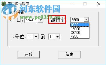 串口读卡器程序下载 2.0 绿色免费版