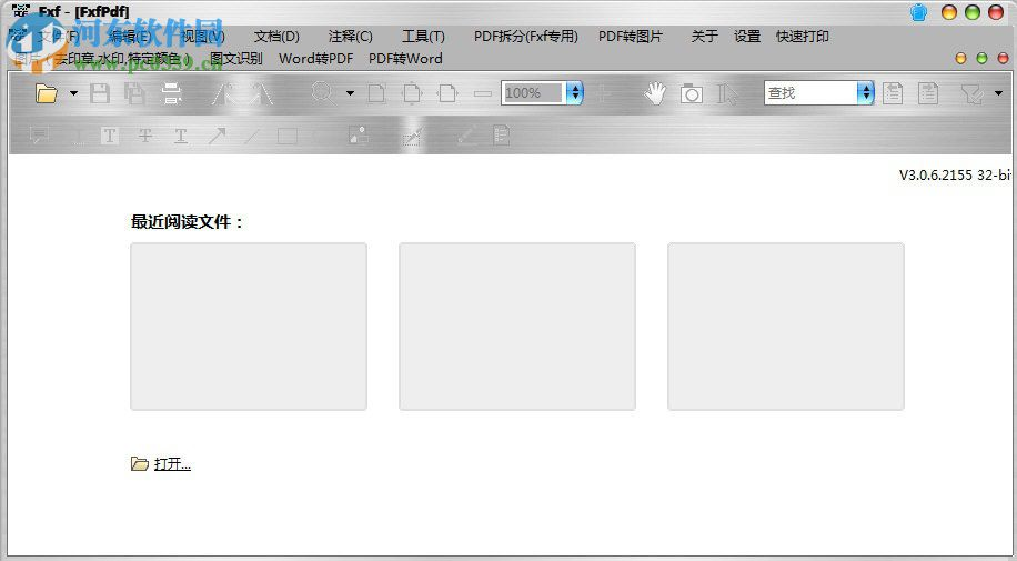 FxfPDF(PDF转换器) 1.0.0 官方版