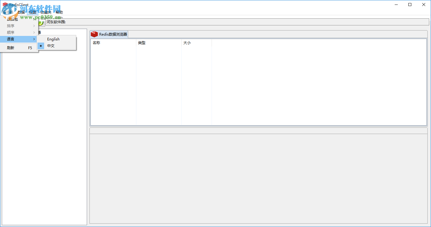 redisclient客户端工具 1.5.0 最新版