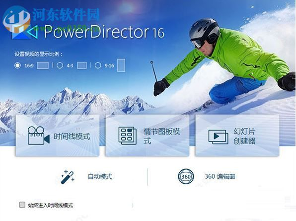 PowerDirector威力导演16激活工具 注册机