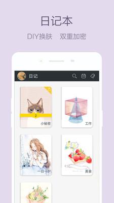 美日记-日记本 1.1.4 安卓版