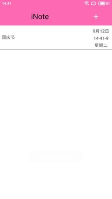 我的笔记 8.2.1 安卓版