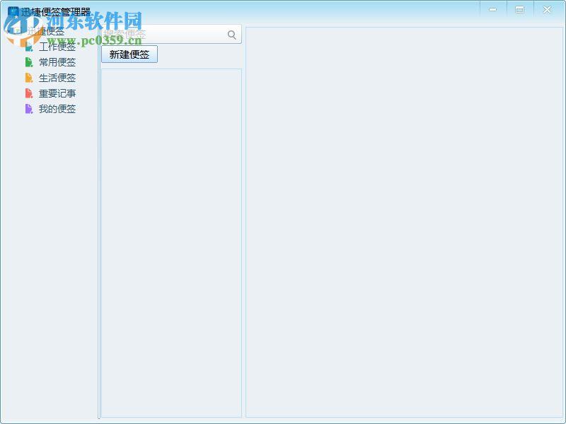 迅捷便签管理器 1.0.0.2 官方版