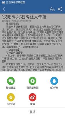 中国南漳 1.0 安卓版