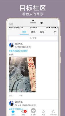 达目标 V1.3.2_xiaomi 安卓版