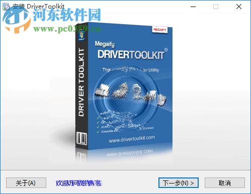 DriverToolkit(驱动程序管理) 8.5 中文破解版
