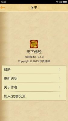 天下佛经 3.3.4 安卓版