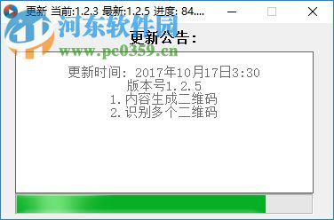 Na文字识别 1.2.9 最新版