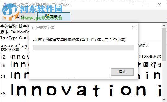 做字网改造文鼎简体颜体 免费版