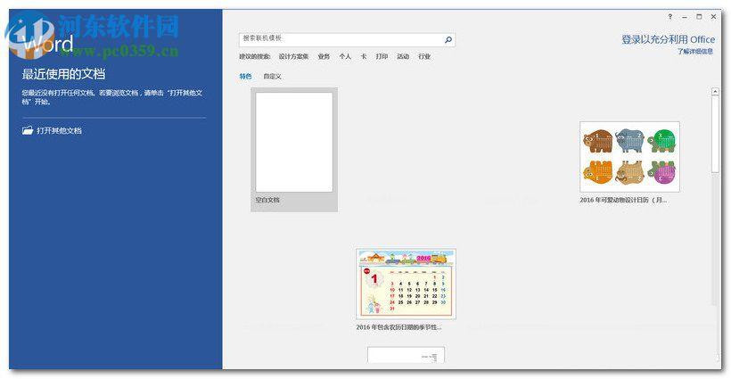 powerpoint2017免费中文完整版 免费版