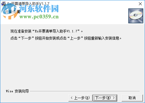 Ez开票清单导入助手下载 1.3.5.0 官方版