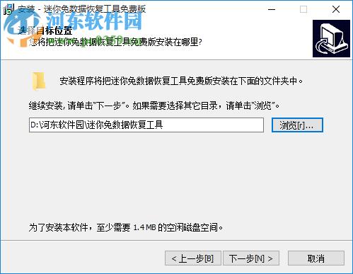 迷你兔数据恢复软件下载 9.0.0.0 免费版